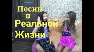 ПЕСНИ В РЕАЛЬНОЙ ЖИЗНИ 1/ Я МЕГА-ЗВЕЗДА