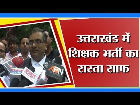 1200 शिक्षकों की भर्ती का रास्ता साफ High Court Order On Uttarakhand Assistant Teacher Recruitment