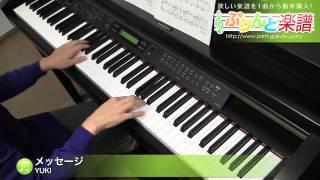 メッセージ / YUKI : ピアノ(ソロ) / 中級