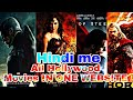 Hollywood full HD Hindi movie download kaise kare how to download Hollywood full HD Hindi movie