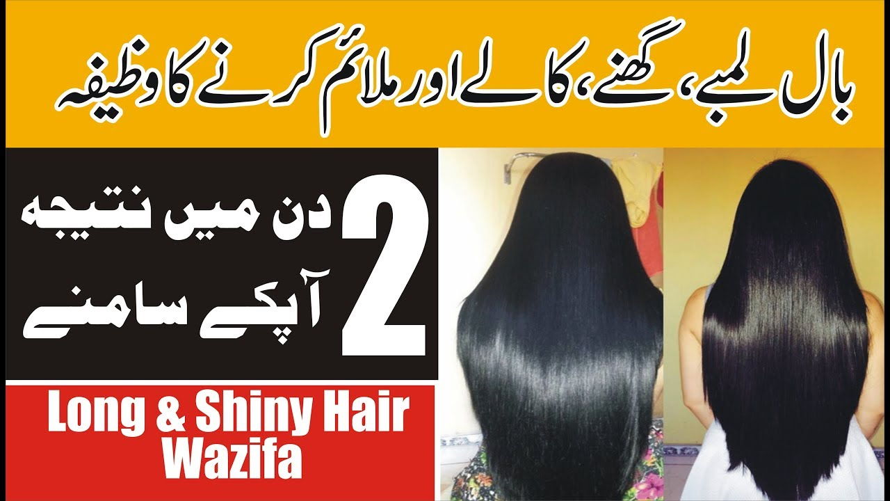 Baal Kale Lambe Chamakdar Ghane Or Silky Karne Ka Wazifa Shiny Glossy And Silky Hair Youtube