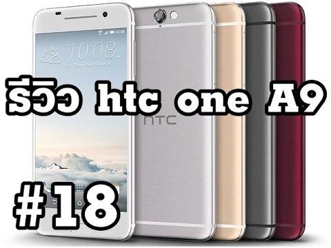 StepGeek Season 4 Ep.18 : รีวิว HTC one A9 กล้องหน้าสวยสะใจด้วย Ultra Pixel
