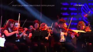 Смысловые Галлюцинации и оркестр Глобалис - Зачем Топтать Мою Любовь (Чартова Дюжина 2015)