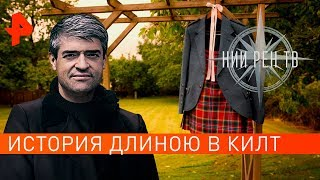 История длиною в килт. НИИ РЕН ТВ (06.08.2019).