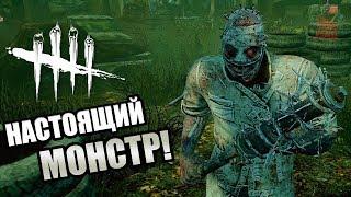 Dead by Daylight  НАСТОЯЩИЙ МОНСТР