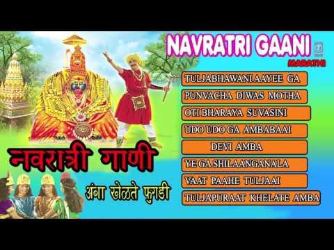 NAVRATRI GAANI AMBA KHELTE FUGADI MARATHI DEVI BHAJANS BY ANAND, MILIND, SHINDE I AUDIO JUKE BOX