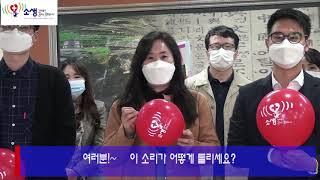 월산중학교 권영임 교장 선생님 교원들과 함께 소생캠페인 참여 영상입니다!
