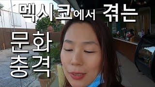 한국인이 (이해못할) 남미에서 느끼는 문화충격