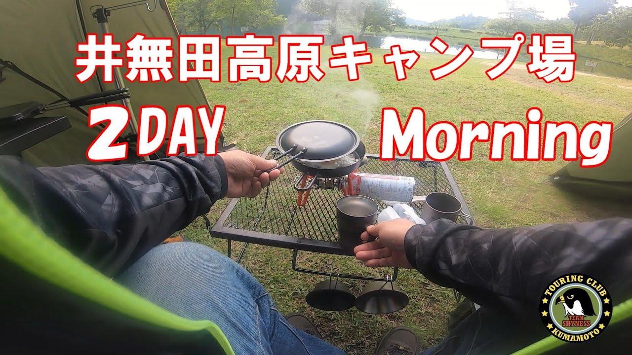 ソロキャンプでの朝食とキャンプ場紹介