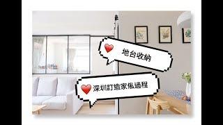 🏠Room tour 2🏠深圳訂造家俬過程全公開!!!超強地台收納~