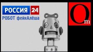 """Духовные робоскрепы. Канал """"Россия 24"""". Фейк - """"робот Алёша"""""""