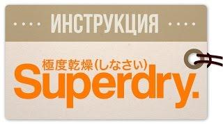 Купить Трусики Недорого Женские. Как Покупать в Superdry: Инструкция