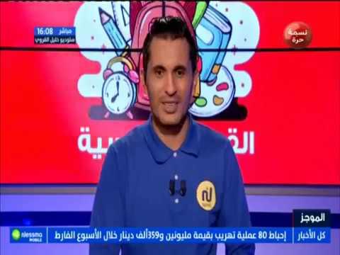 أهم الأخبار الرياضية ليوم الثلاثاء 04 سبتمبر 2018 - قناة نسمة