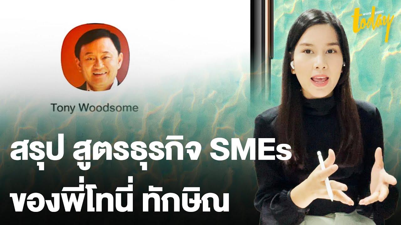 สรุป สูตรธุรกิจ SMEs ของพี่โทนี่ (ทักษิณ ชินวัตร) | workpointTODAY
