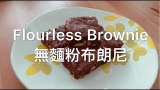 四種材料做布朗尼 (無麩質) - Flourless Brownie (Gluten Free)