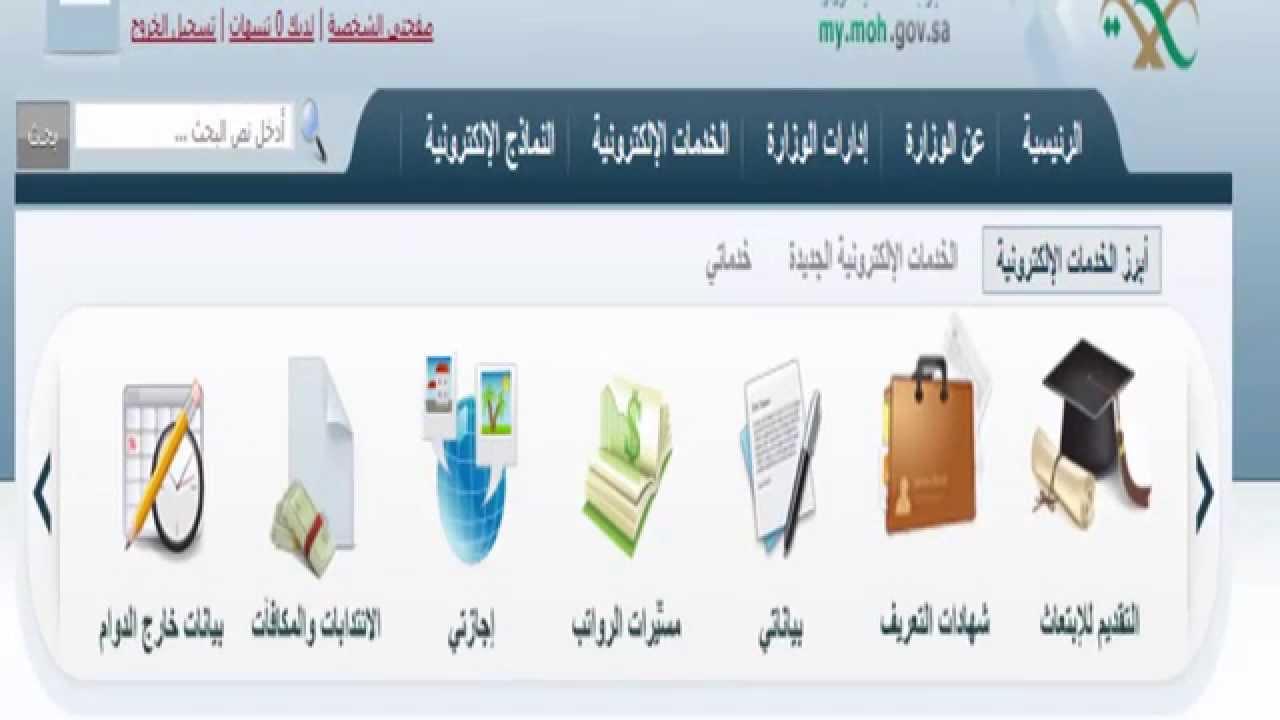 الدخول على حساب الهوية الإلكترونية لموظفي وزارة الصحة Youtube