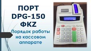 Порядок роботи на касовому апараті Порт DPG 150 ФKZ