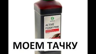 Моем тачку шампунем Grass foam pink
