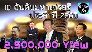 10 อันดับมหาเศรษฐีที่ร่ำรวยที่สุดในประเทศไทย ประจำปี 2560