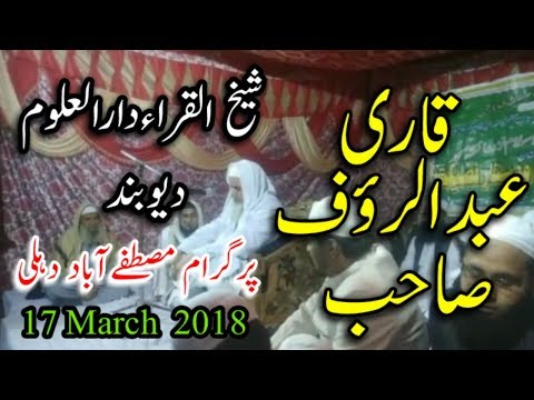 Qari Abdur Rauf Sb Darul Uloom Deoband | program of Mustafabad Delhi
