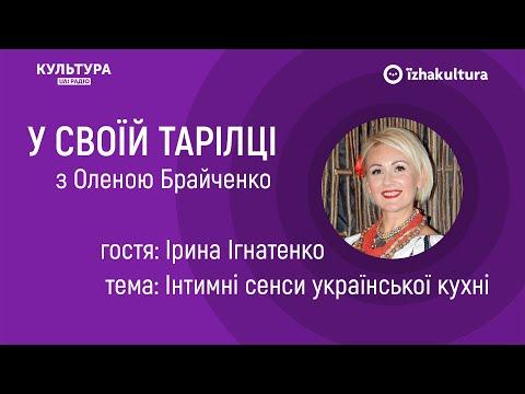 Інтимні сенси української кухні / У своїй тарілці з Оленою Брайченко