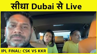 IPL LIVE FROM DUBAI: Vikrant Gupta and Sweta Singh - Kolkata vs Chennai