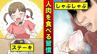 人間の肉を食べるカニバリズムは、日本でも行われていた!? 都市伝説だけではない、実際にあった人肉食の歴史を紐解く。 ↓↓↓↓↓ ▽チャ...