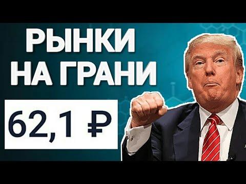 Трамп обрушит рынки? Прогноз акций России и США на январь 2020. Курс доллара 2020.