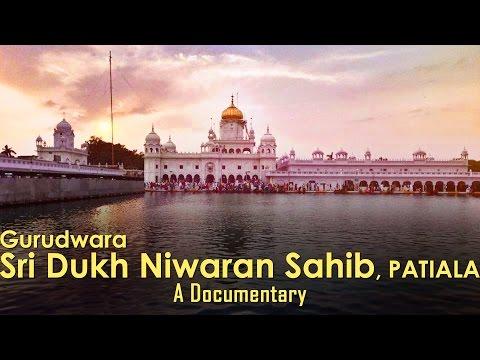 Gurdwara Sri Dukh Niwaran Sahib , Patiala   A Documentary