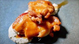フレンチの料理人が作る鶏の照り焼きの作り方です。 ポイントは 皮目にしっかり焼き色をつける 甘い味のキレを良くするための酸味の使い方で...
