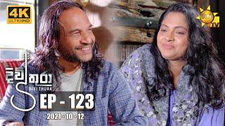Divithura - දිවිතුරා | Episode 123 | 2021-10-12 Thumbnail