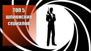 100ZA200 - Топ 5 ШПИОНСКИХ сериалов