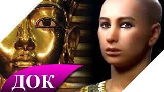 Проклятие фараона Тутанхамона. Документальный фильм