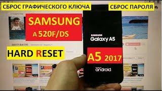 Hard reset Samsung A5 2017 Сброс настроек Samsung A5 2017 a520f