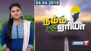 Namma Area Morning Express News 04-04-2019