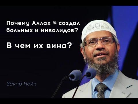 Почему Аллах ﷻ