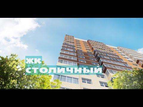 ЖК СТОЛИЧНЫЙ. от 2,1 млн.// Восток Московской области. Балашиха