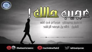 إصدار جد مؤثر | الشيخ خالد الراشد 2015 |  عجيب حالك تريد الجنة ! هذا حال أمة محمد !