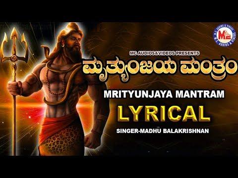 ಮಹಾ   ಮ್ರಿತ್ಯುಜಯ ಮಂತ್ರಂ ।Shiva Mrityunjaya Mantra Lyrical |Hindu Devotional Kannada