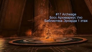 ArcheAge 1.2 #17 Архивариус Уно - Библиотека Эрнарда Теолог / Кипроза