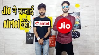 Jio ने बजाई Airtel की | Airtel ...