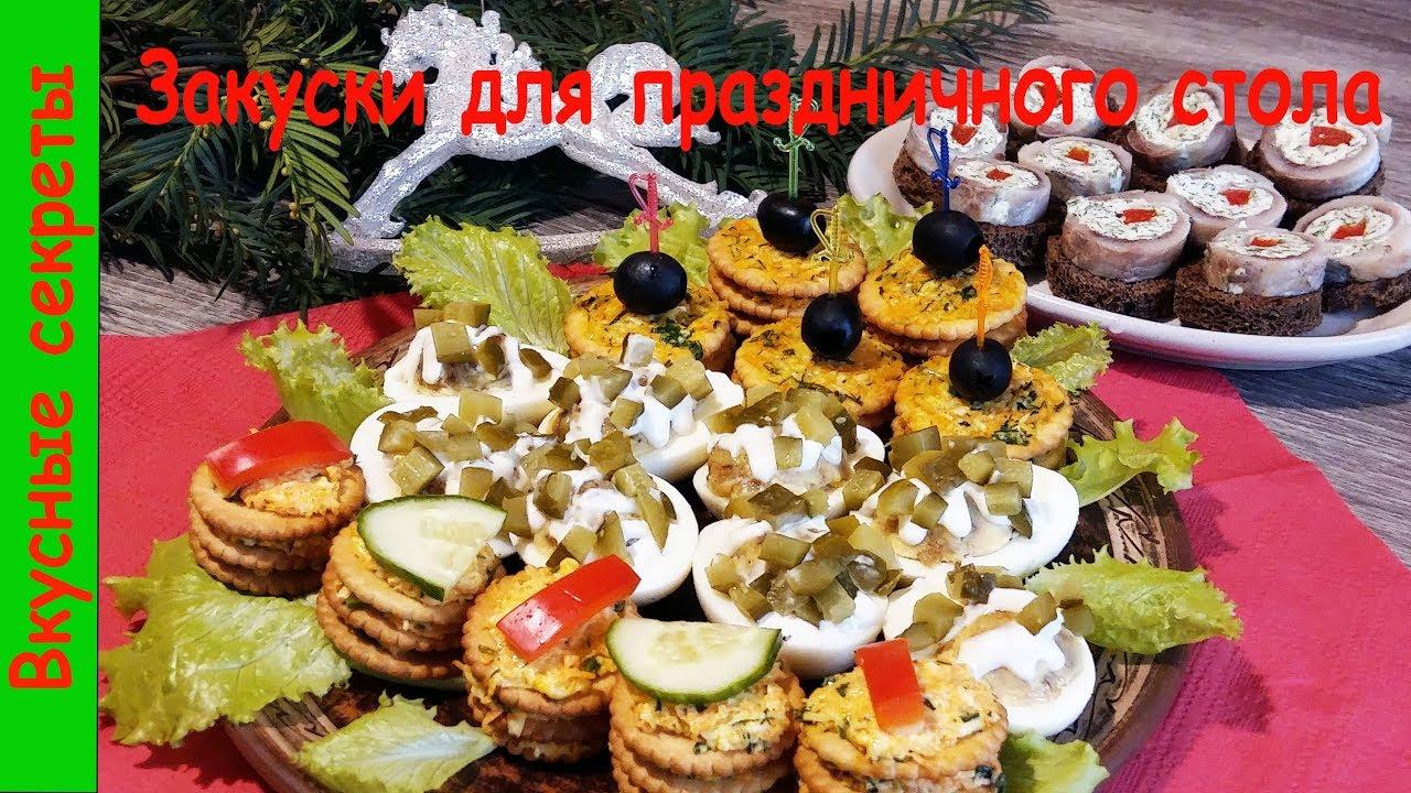 Очень простые и бюджетные закуски для праздничного стола !!! Получается очень вкусно и красиво!