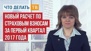 видео Страховые взносы  в 2017 году