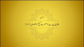 Dars-e-Malfoozat - The need for the Imam