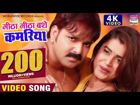 New Bhojpuri Song मीठा मीठा बथे कमरिया हो by Pawan Singh Feat Dimpal Singh Released