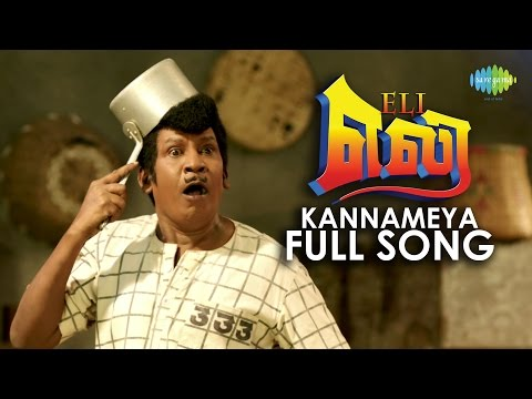 Eli | Kannameya | Vadivelu | New Tamil Movie Video Song