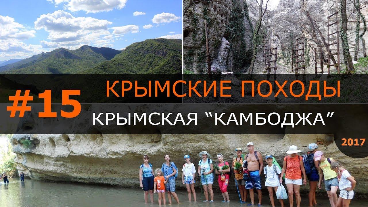 #15 - Крымская 'Камбоджа' - 2017, походы, Крым, отдых