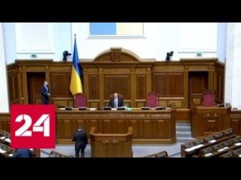 Зеленского лишили возможности распустить Раду - Россия 24