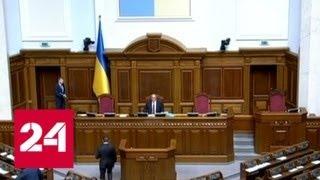 Смотреть видео Зеленского лишили возможности распустить Раду - Россия 24 онлайн