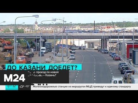 Названа стоимость проезда по будущей трассе Москва – Казань - Москва 24